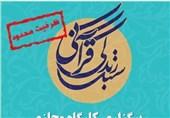 کمپین سبک زندگی قرآنی در رشت برگزار میشود