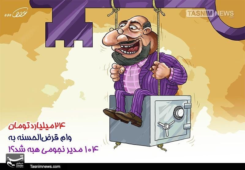 کاریکاتور/ 24میلیارد تومان وام در جیب 104 مدیر نجومی!!!