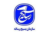 تقدیر بسیج رسانه خراسان رضوی از موضع قاطعانه شهردار مشهد