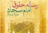 رساله حقوق امام سجاد