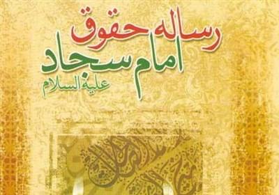 رساله حقوق امام سجاد (ع) | ۷ وظیفهای که در برابر اعضاء و جوارح خود داریم