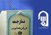 اقامه نماز جمعه در کاشان لغو شد