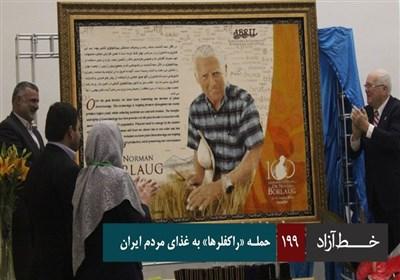 خط آزاد - حمله «راکفلرها» به غذای مردم ایران