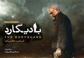 کتاب هنری فیلم بادیگارد روانه بازار میشود