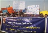محسن نجفی مظاہرہ