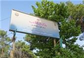 خانه قلب سالم شیراز