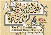 هجدهمین جشنواره نمایشهای آیینی و سنتی
