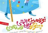 نوزدهمین جشنواره قصهگویی استان فارس آغاز بهکار کرد