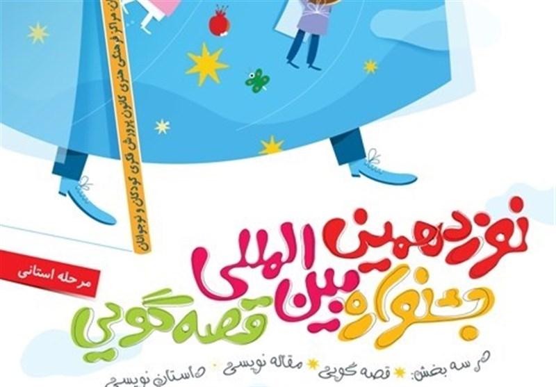 روایت شهرزادهای قصهگوی استان فارس به پایان رسید