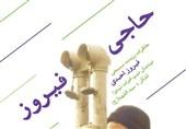 کتاب حاجی فیروز