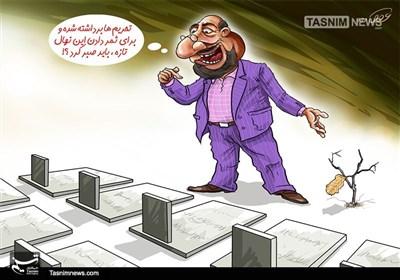 کاریکاتور/ دلیل حس نکردن تورم تک رقمی!!!