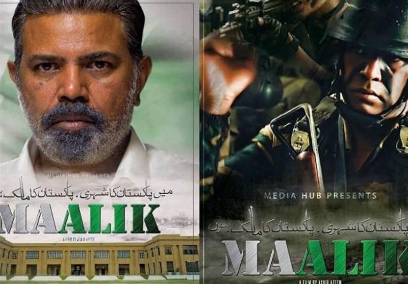 """فلم """"مالک"""" کے قابل اعتراض مناظر پر مبنی رپورٹ سپریم کورٹ میں جمع"""