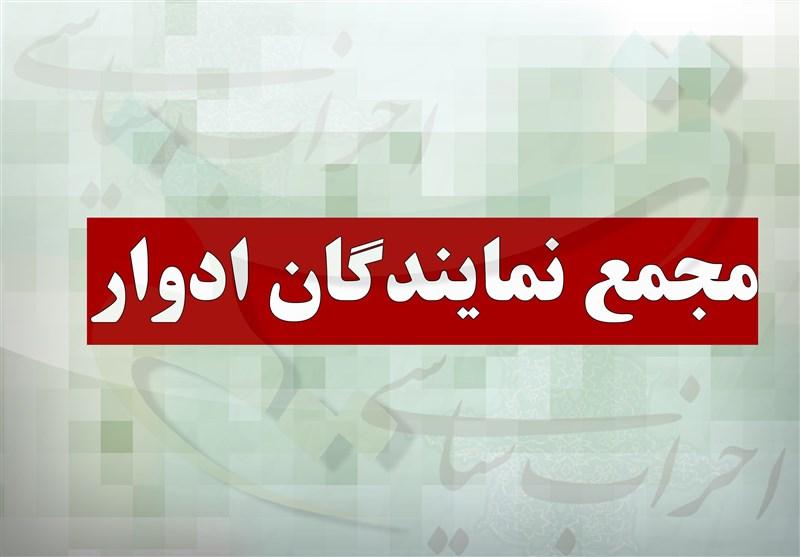 برگزاری مجمع عمومی نمایندگان ادوار با موضوع انتخابات 96 در آذر