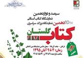 500 میلیون تومان بن کتاب در نمایشگاه کتاب گلستان توزیع میشود