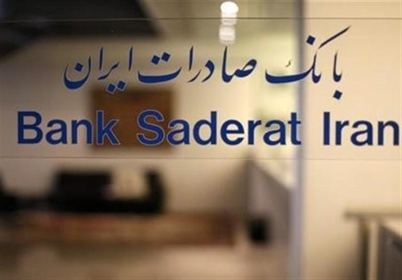 مشاهده جزییات چکهای واگذاری مشتریان بانک صادرات از طریق «همراه بانک» و «اینترنتبانک» امکانپذیر شد