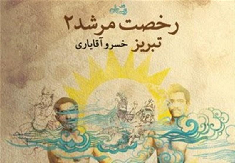 پهلوانهای تبریز در یک کتاب گردآمدند