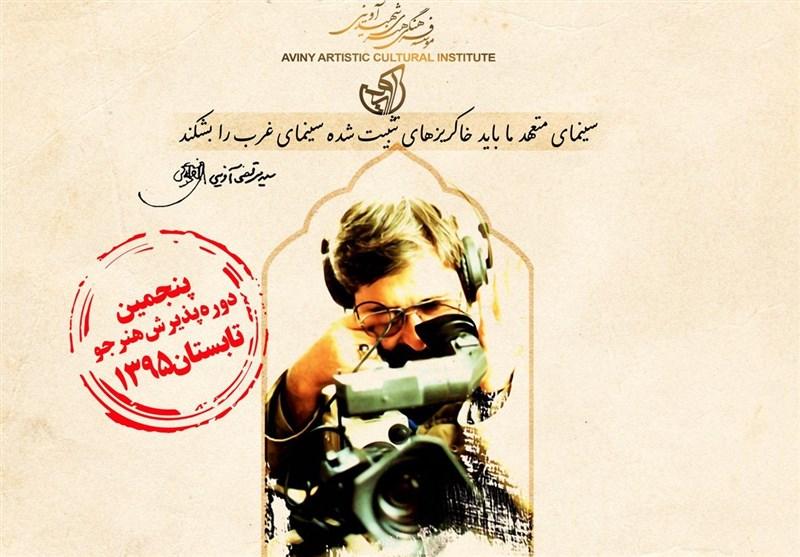 ثبتنام آموزش فیلمسازی در مؤسسه شهید آوینی آغاز شد