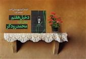 دخیل هفتم- محمد رودگر
