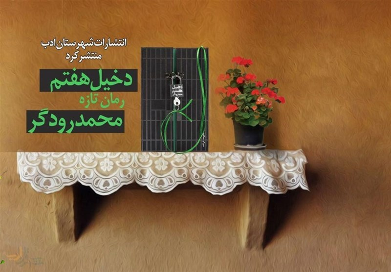 «دخیل هفتم»؛ عاشقانهای متفاوت در بحبوحه انقلاب