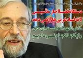 فوتوتیتر/ لاریجانی: دستگاه قضا اجازه تأسیس لانه فساد غربیها را نمیدهد