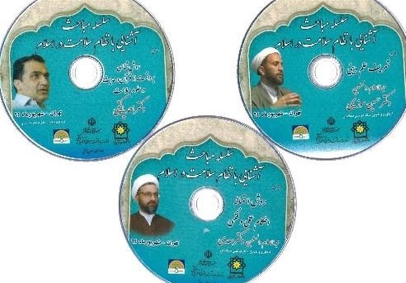 لوح فشرده «سلسله مباحث نظام سلامت در اسلام» رونمایی شد