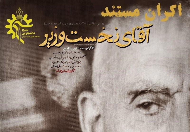 مستند«آقای نخست وزیر» در دانشگاه علم وصنعت اکران میشود