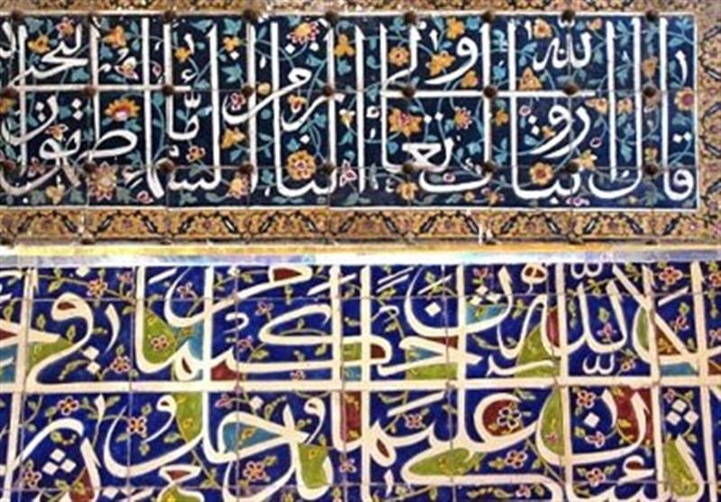 سر در نوشتههای قرآنی