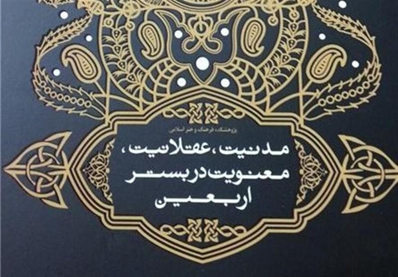جلد دوم کتاب «مدنیت، عقلانیت، معنویت در بستر اربعین» رونمایی میشود