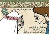 «بچه شیعه باس...»؛ گفتگو با مدیر یک صفحه اینستاگرام محبوب+تصاویر