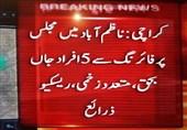 کراچی میں مجلس عزا پر فائرنگ کے نتیجے میں 5 عزادار شہید