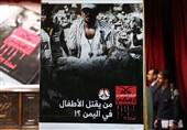مراسم دمشق رونمایی کتاب آل سعود