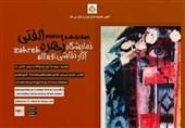 نمایشگاه نقاشی زهره الفتی