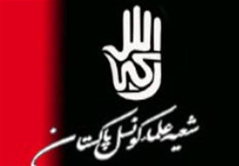 محرم الحرام انتظامات' شیعہ علماء کونسل پشاور کا اجلاس آج طلب