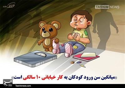 کاریکاتور/ اندر احوالات کودکان کار!!!