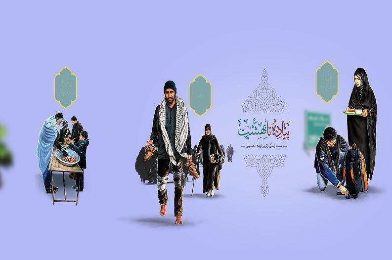 خبرگزاری تسنیم - نرم افزار«پیاده تا بهشت» منتشر شد +دانلود