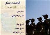 سربازی گواهینامه