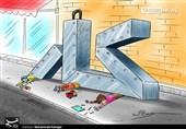 کاریکاتور/ معضلات و معیشت کودکان کار!!!