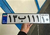 ایران 10
