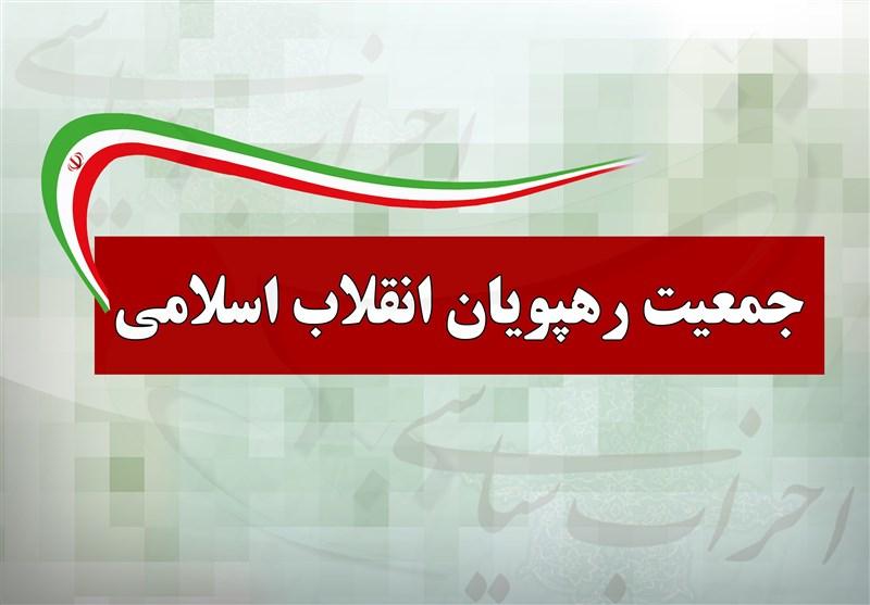 اعضای جدید شورای مرکزی جمعیت رهپویان انتخاب شدند+اسامی کامل