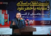نشست انقلاب اسلامی و مقابله با خطر نفوذ