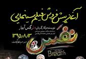 """اکران فیلم سینمایی """"نفس"""" و انیمیشن """"ناسور"""" در سینما هویزه مشهد آغاز شد"""