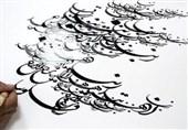 """کارگاه خوشنویسی """"سلام بر پیامبر مهربانی(ص)"""" در قزوین برگزار شد"""