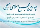 مجمع اسلامی مسیحی