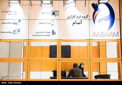 المعرض الدولی الثانی والعشرین للصحافة فی طهران