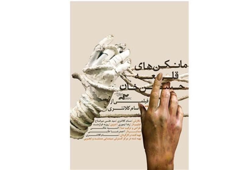 """الفیلم الوثائقی """"مجسمات قلعة حسن خان """" یشارک فی ثلاثة مهرجانات عالمیة"""
