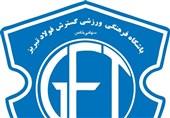 آرم باشگاه گسترش فولاد تبریز