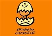 آخرین مهلت ارسال طرحهای افتتاحیه و اختتامیه جشنواره بین المللی تئاتر کودک اعلام شد