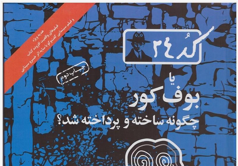 حبیب احمدزاده دلیل این تغییر نام را تشابه اسم قبلی با بعضی کتب و همچنین فیلم ساخته شده از روی تحقیق این کتاب توسط خسروسینایی دانست که باعث امکان سردرگمی خوانندگان در جستجوهای مجازی میشود و از سوی دیگر و مهم ترآنکه، انتخاب نام جدید عدد ۲۴ سرنخ و کلیدواژهای است که خود صادق هدایت برای درک دقیق و بهتر کتابش، درجای جای بوف کور، بهعنوان شاه کلید و رمزگشای اصلی بدان اشاره داشته است.