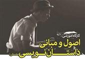 داستان نویسی مجتبی اسماعیل زاده