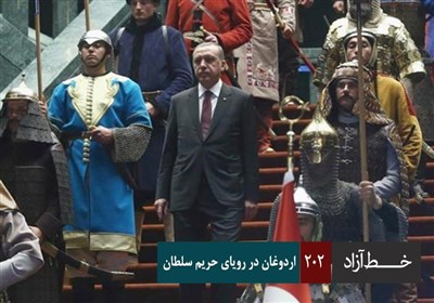 خط آزاد - اردوغان در رویای حریم سلطان